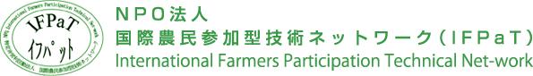 NPO法人国際農民参加型技術ネットワーク(IFPaT)